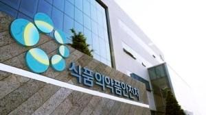 식품 의약품 안전 처, 보톡스 기업 '불법 수출'조사 확대 … 제품 허가 취소 위험 연속
