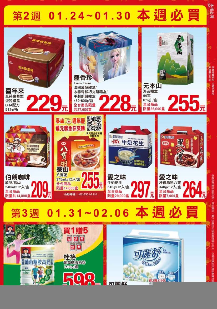 pxmart20200206_000005.jpg
