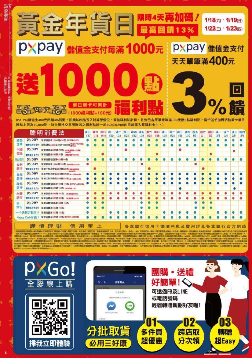 pxmart20200206_000006.jpg