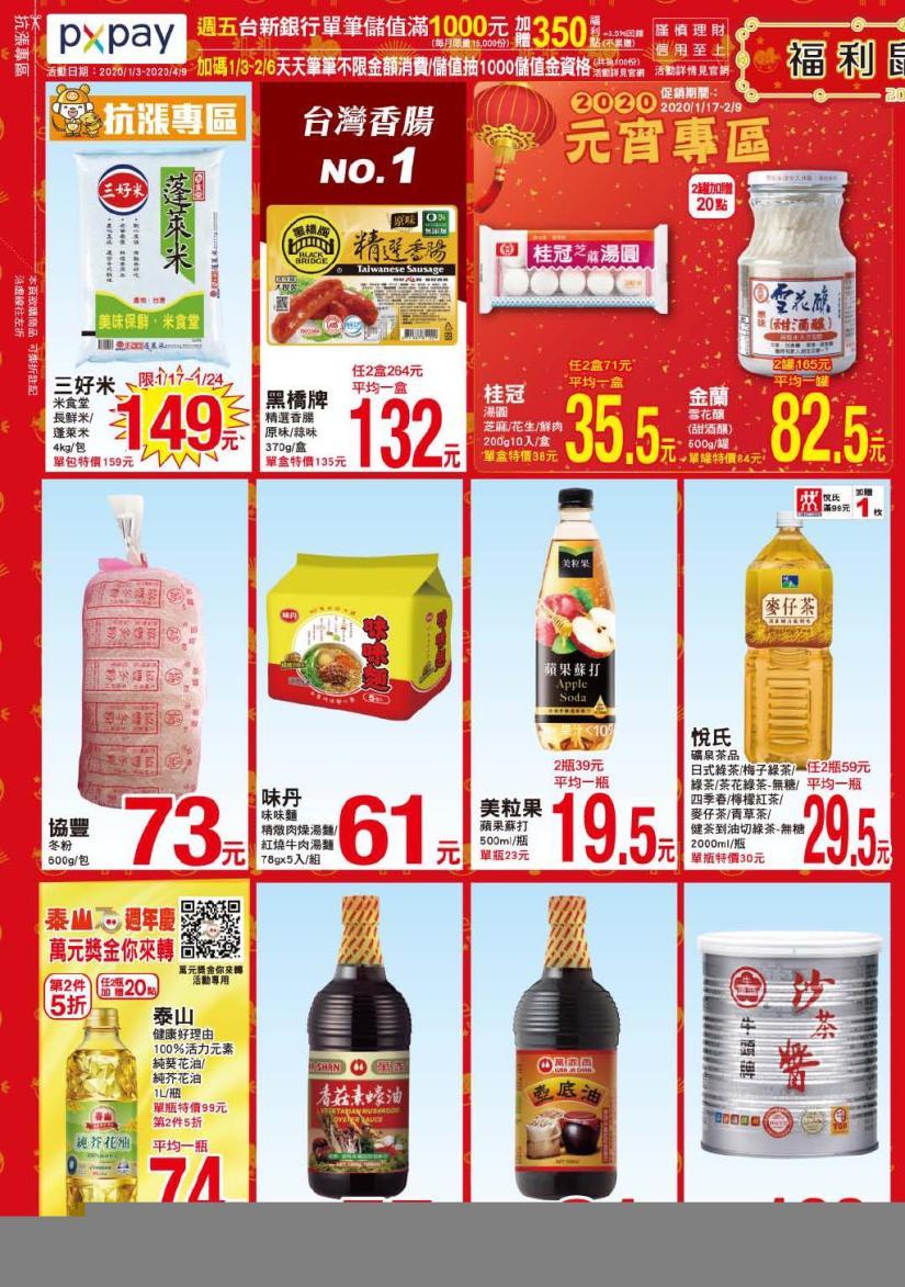 pxmart20200206_000008.jpg