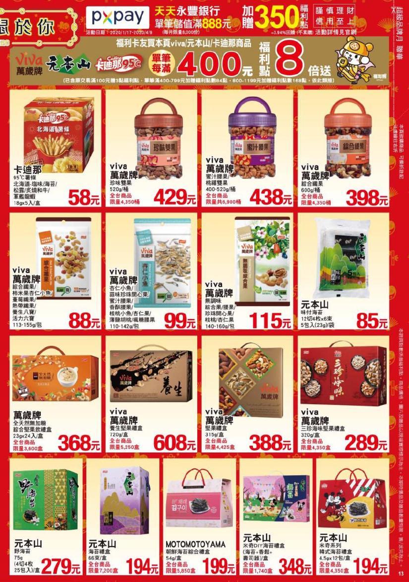 pxmart20200206_000013.jpg