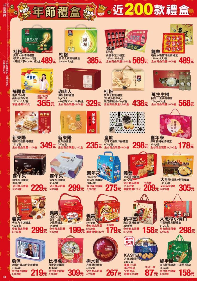 pxmart20200206_000030.jpg