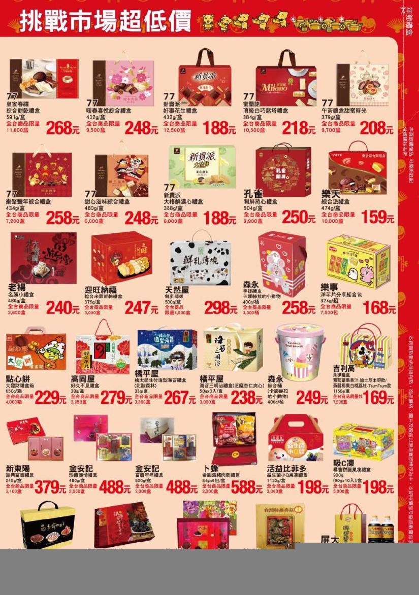 pxmart20200206_000031.jpg
