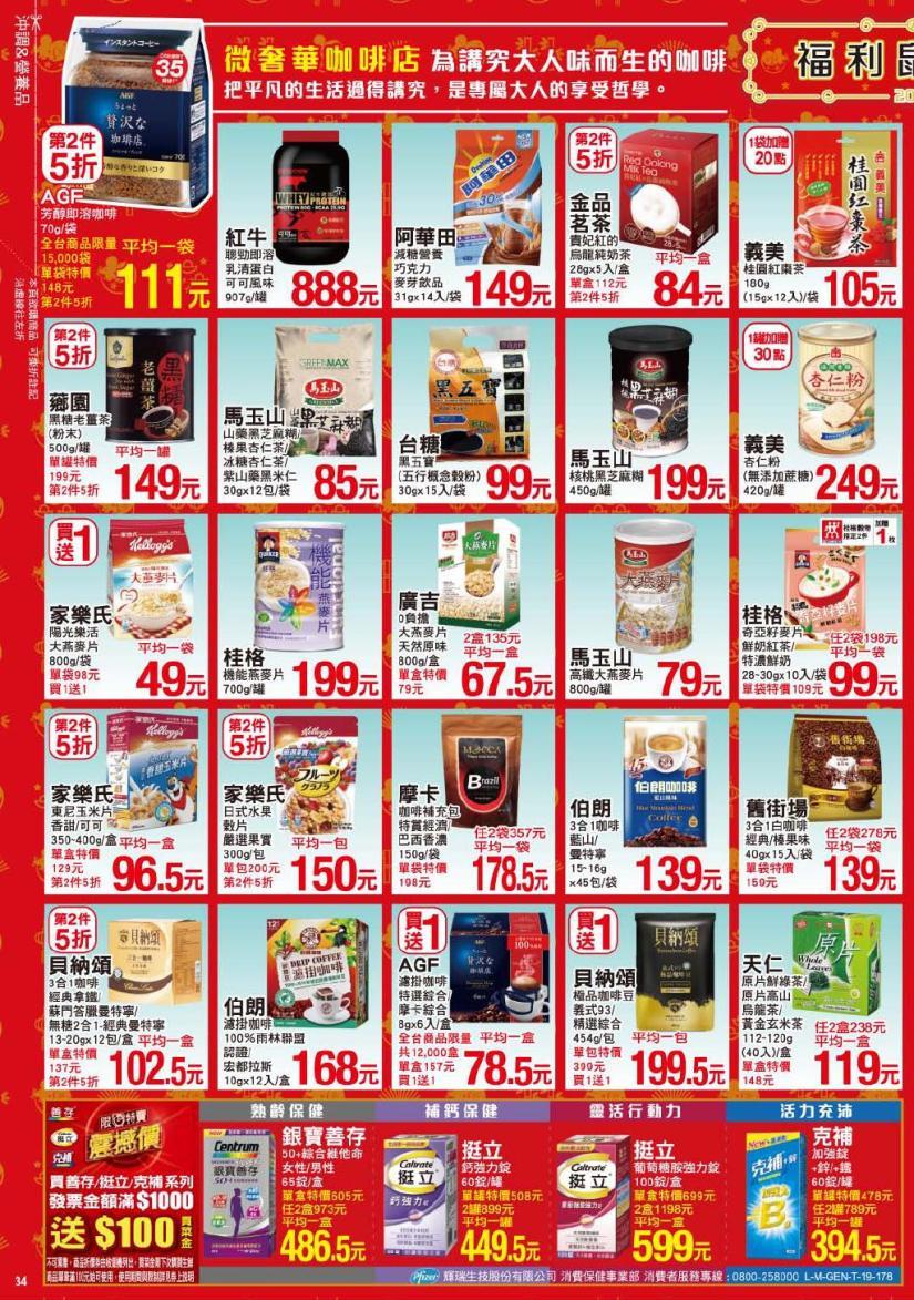 pxmart20200206_000034.jpg