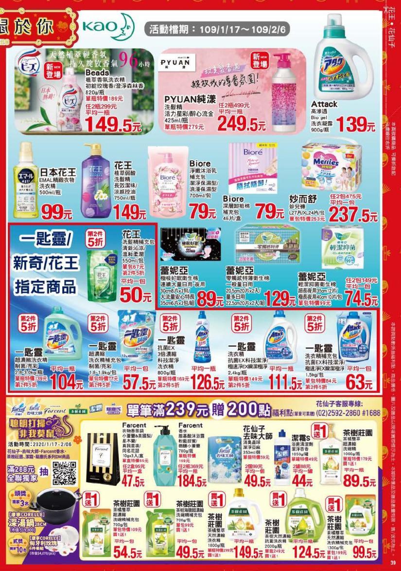 pxmart20200206_000039.jpg
