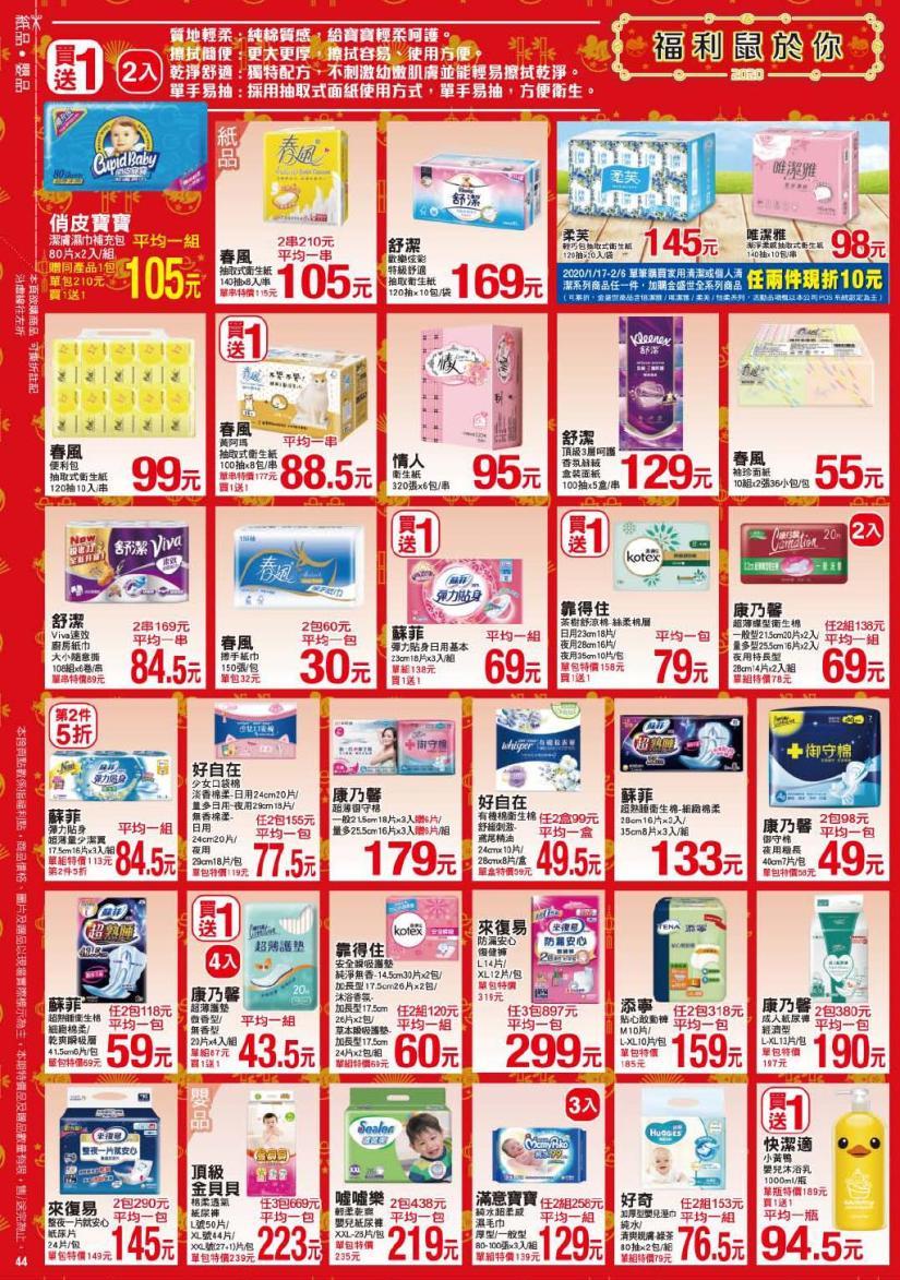 pxmart20200206_000044.jpg