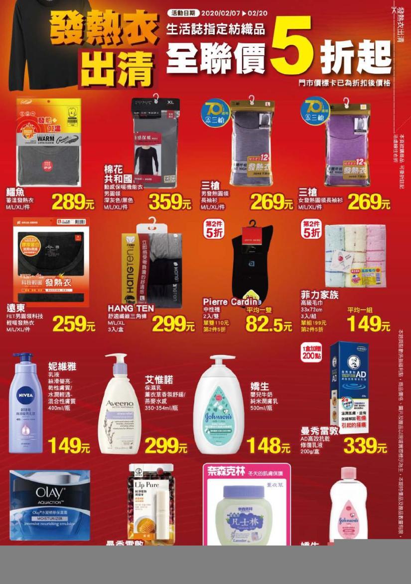 pxmart20200220_000003.jpg