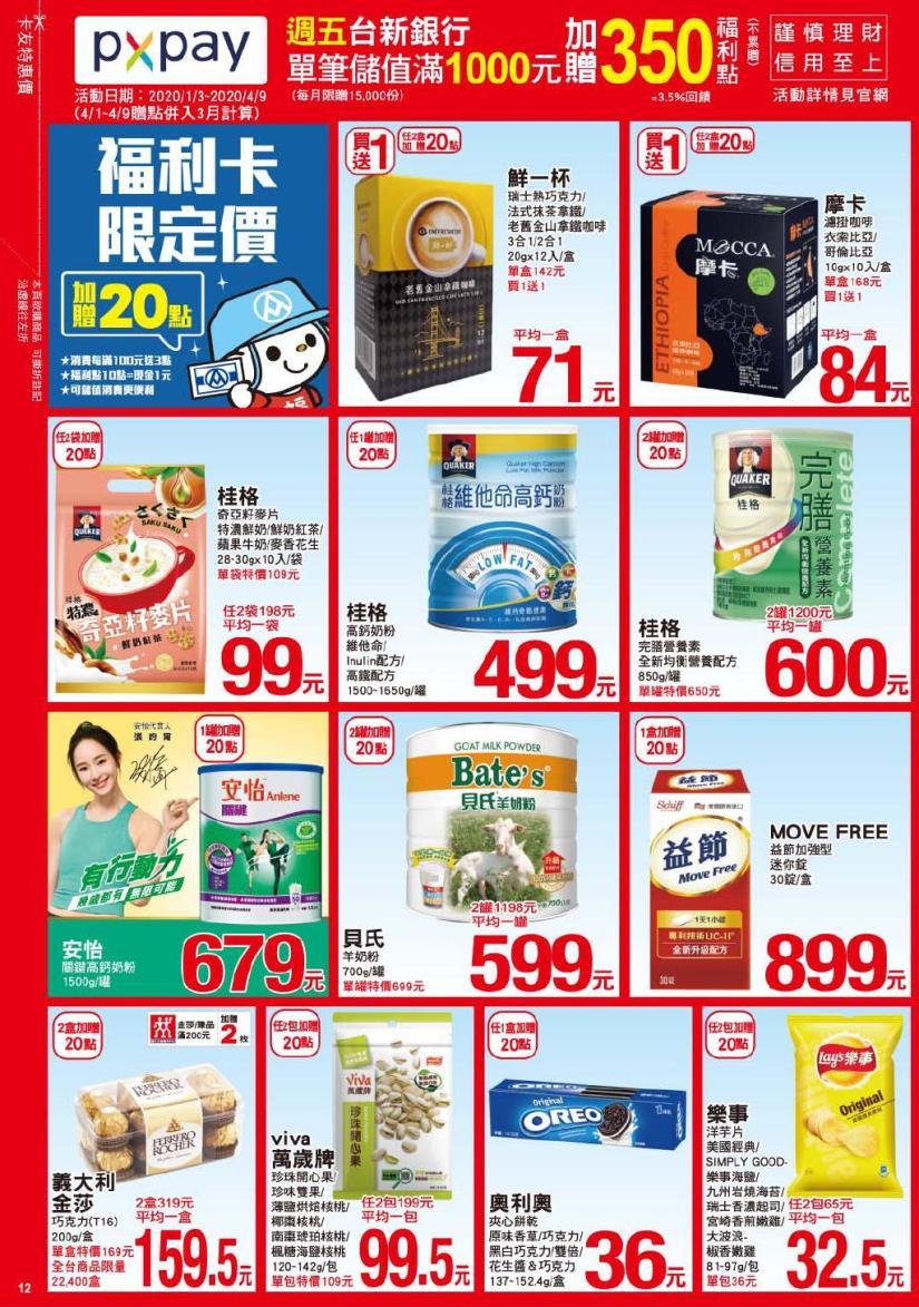 pxmart20200220_000012.jpg