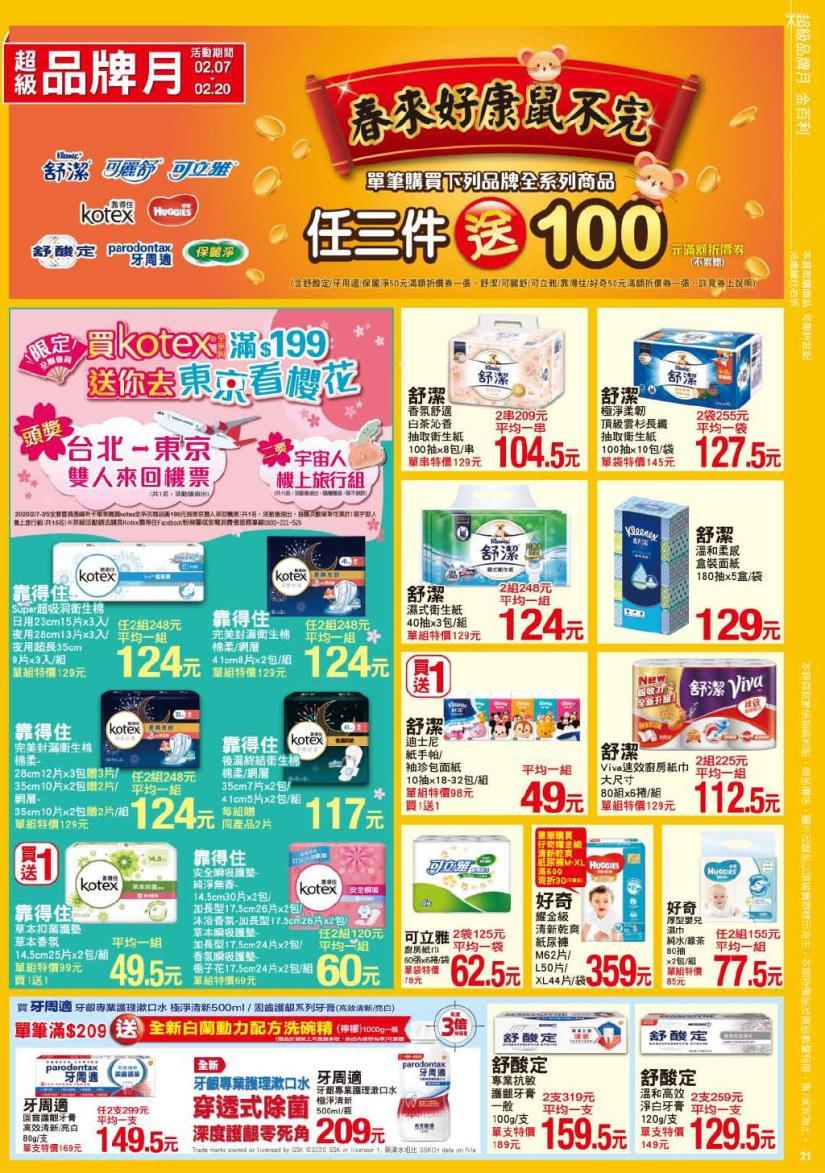 pxmart20200220_000021.jpg