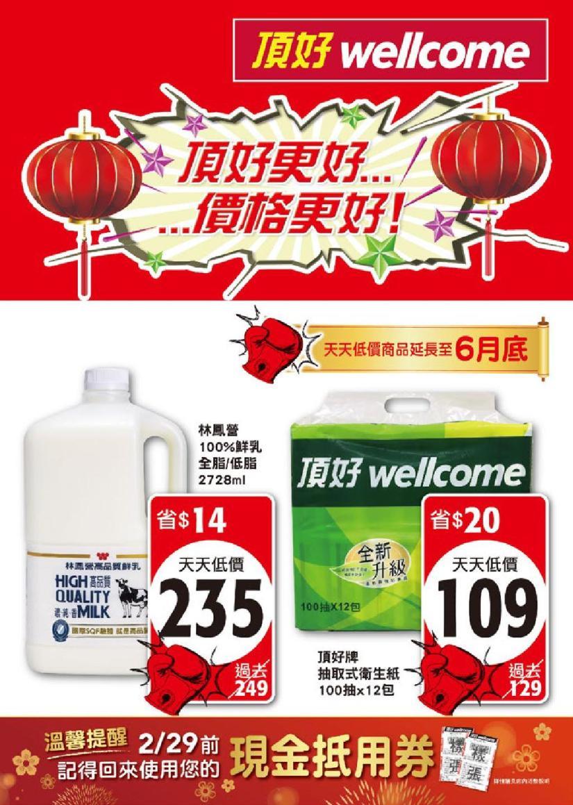 頂好wellcome超市 每週特價促銷DM 【2020/2/14 止】 【活動期間以頂好wellcome超市最後公告為主】