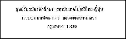 เด็กดีดอทคอม :: จัดเต็ม!! รับตรง 6 โควตา สถาบันเทคโนโลยีไทย-ญี่ปุ่น