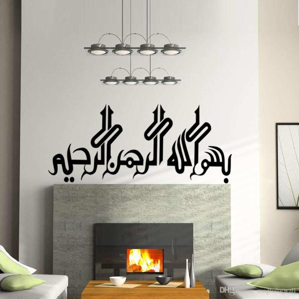 Islamic Muslin Design Wall Decals Home Decor Wallpaper Poster Arabic         Islamic Muslin Design Wall Decals Home Decor Wallpaper Poster Arabic  Quran Bismillah Calligraphy Wall Poster Home