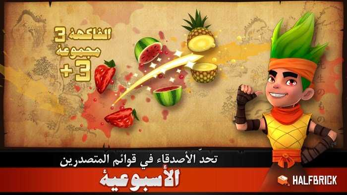 Fruit Ninja 2015
