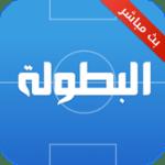 تنزيل البطولة – بث مباشر ومتابعة كرة القدم | Elbotola APK للاندرويد