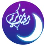 تنزيل تطبيق اداب واحكام الصيام رمضان كريم APK للاندرويد