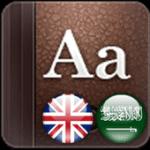 تنزيل القاموس الذهبي ناطق (انجليزي) APK للاندرويد