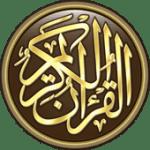 تنزيل القرآن الكريم كامل بدون انترنت APK للاندرويد