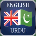 تنزيل قاموس انجليزى باكستانى English Urdu Dictionary APK للاندرويد