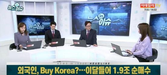 외국인, Buy Korea? … 이달 순매수 2 조 2 천억 건
