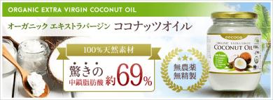 驚きの中鎖脂肪酸 69.2% エクーア エキストラバージンココナッツオイル