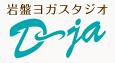 岩盤ヨガスタジオD-ja(ディーヂャ)