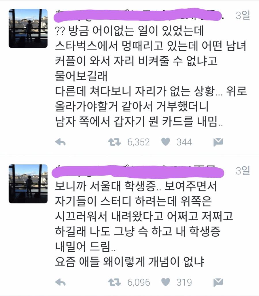 서울대1.jpg 서울대 학생증 마패 사건 모음