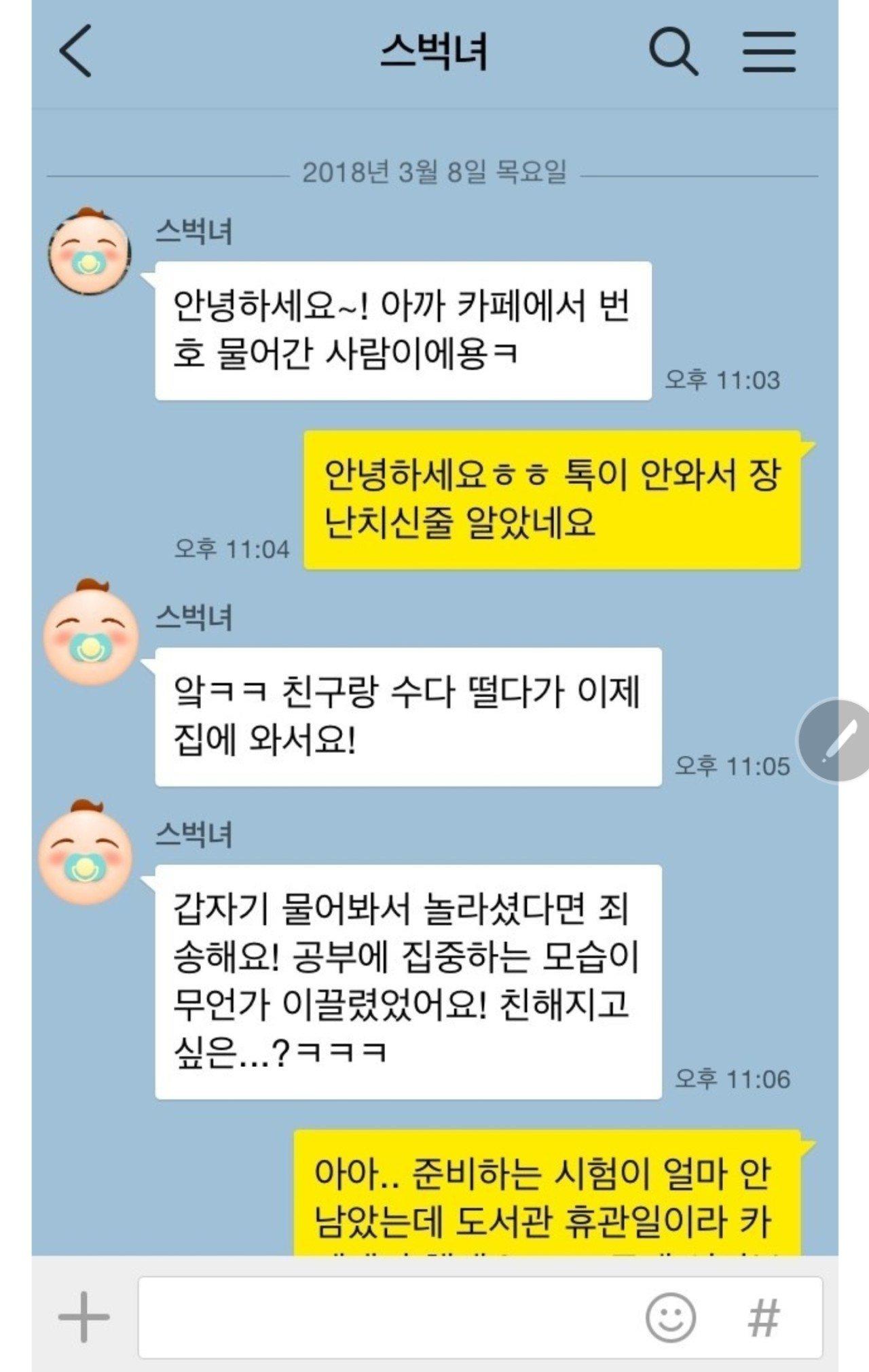 Screenshot_20180312-153559.jpg 남초카페 난리난 번호따인 아재.jpg