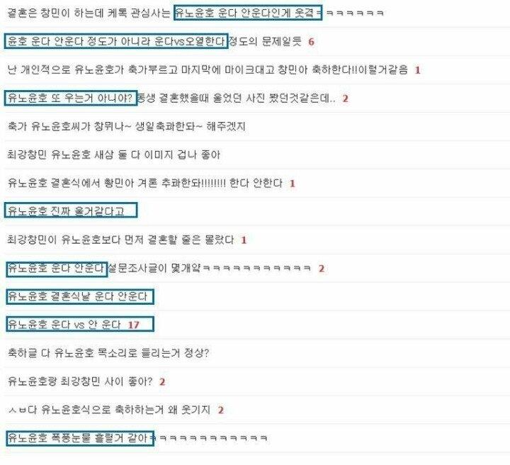 최강창민 결혼 발표를 본 팬들 반응 - 포텐 터짐 최신순 - 에펨코리아
