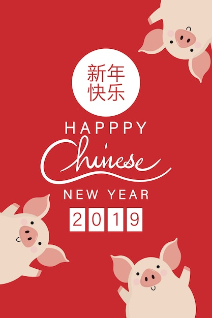 Happy Chinese New Year Greeting Card With Cute Pig Vector