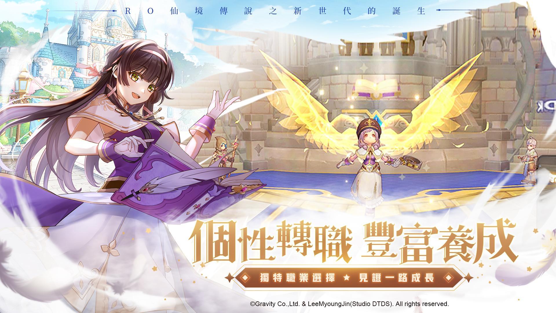 《RO仙境傳說:新世代的誕生》將於10月15日正式上市 雙平臺預先註冊火熱進行中 - 香港手機遊戲網 GameApps.hk