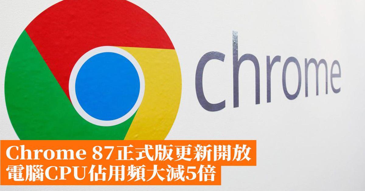 Chrome 87正式版更新開放 電腦CPU佔用頻大減5倍 - 香港手機遊戲網 GameApps.hk