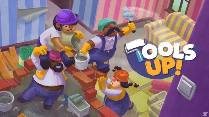 PS4/Xbox One/Switch/PC「Tools Up!」がTGS2019に出展!4人で協力して家をリフォームするパーティーゲーム