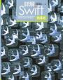 詳解Swift