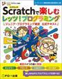 Scratchで楽しむレッツ!プログラミング