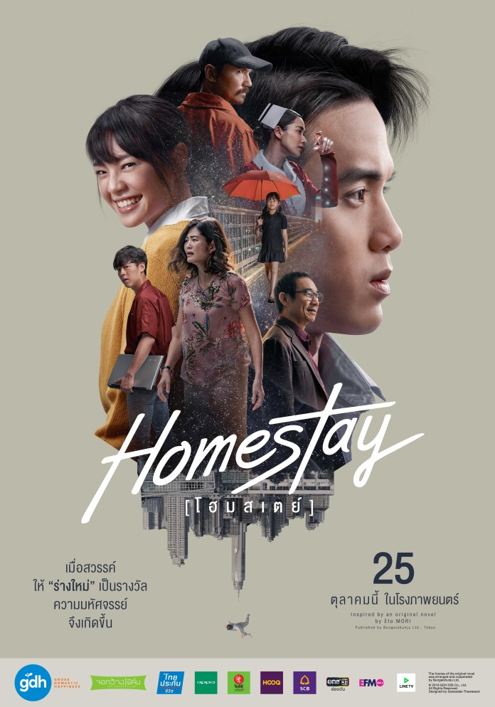 POSTER-HOMESTAY-THEME-ONLINE-1-MB