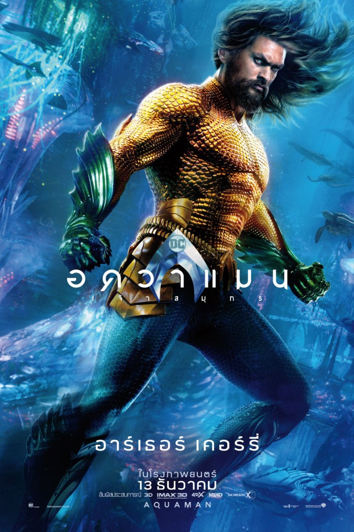 AQUAMAN-4-SHEET-ARTHUR
