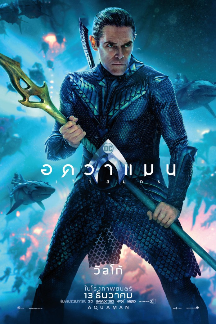 AQUAMAN-4-SHEET-VULKO