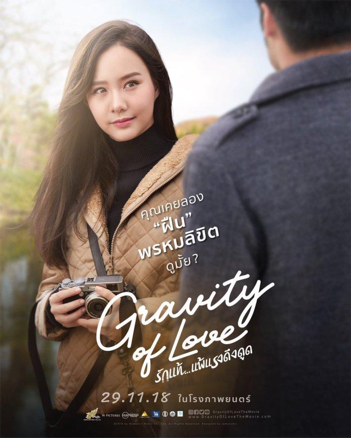 Gravity-of-Love-1