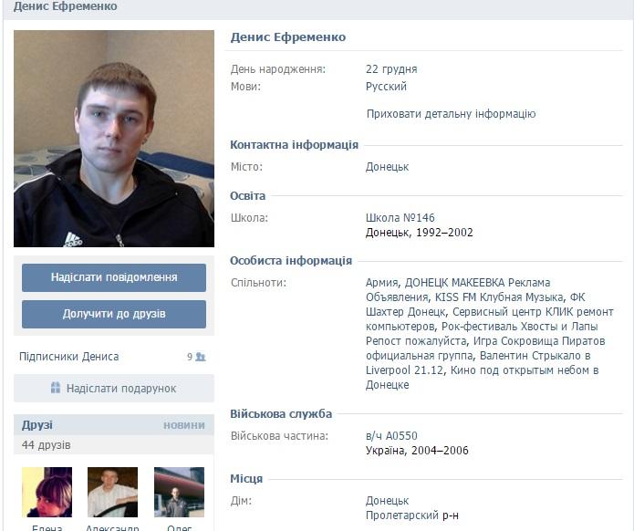 Юзеры социальных сетей вычислили снайпера, убившего оперного певца Слипака