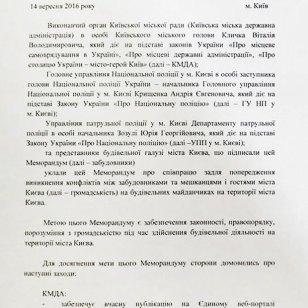 Facebook/Володимир Бондаренко