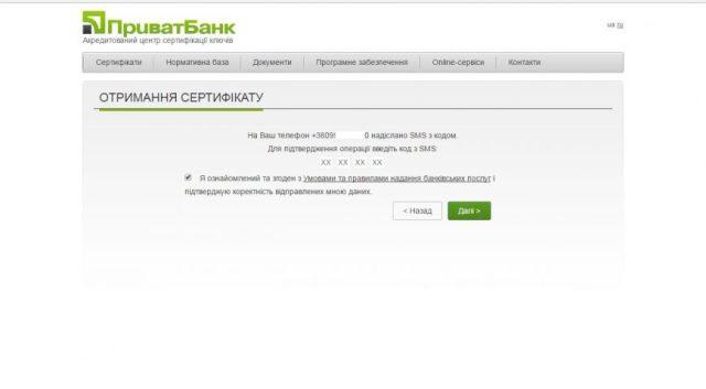 электронная подпись Украина
