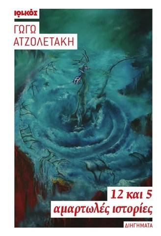 12 και 5 αμαρτωλές ιστορίες | Γωγώ Ατζολετάκη | Εκδόσεις Ιωλκός