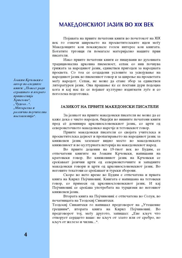 Македонски јазик by Ministry of education and sience - Issuu