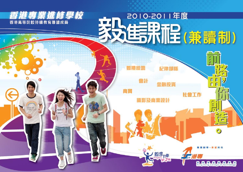 港專兼讀制毅進課程2010-2011 by HKCT HKCT - Issuu