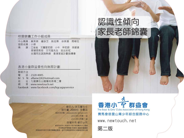 認識性傾向-家長老師錦囊 第二版 by 香港小童群益會 性向無限計劃 - Issuu