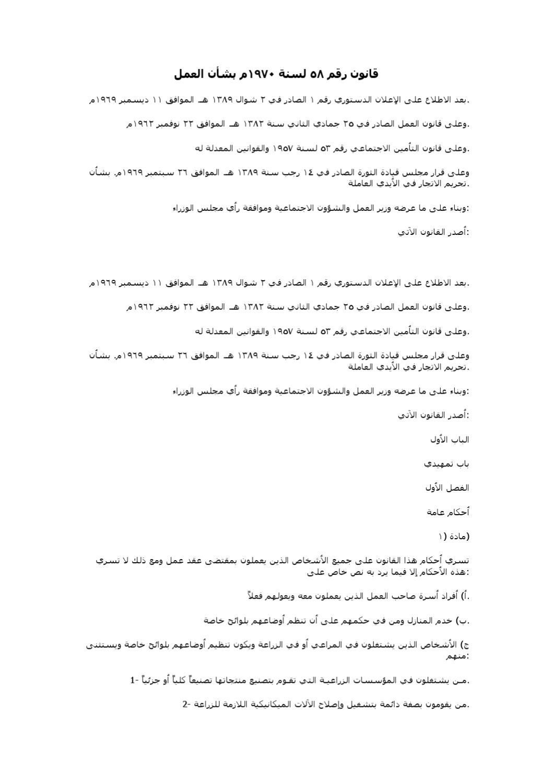 قانون العمل ليبيا By وسيم أبوجراد Issuu