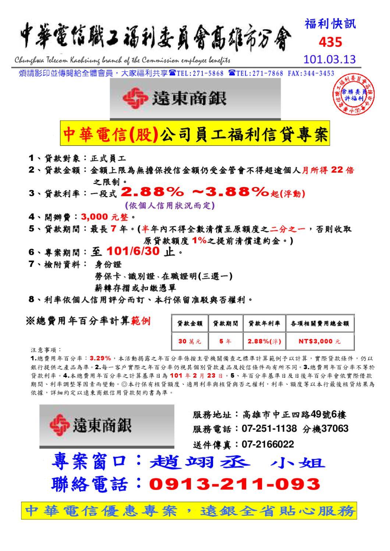 1010313福利快訊435~遠東銀行優惠信貸方案 by ksforyou CHT - Issuu