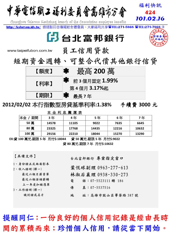 1010216福利快訊424-富邦銀行員工信用貸款 by ksforyou CHT - Issuu