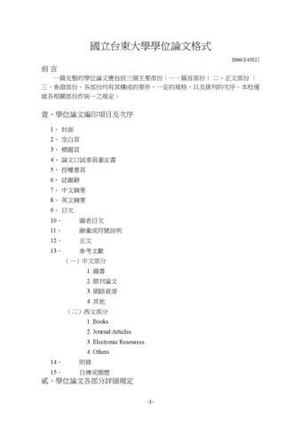 臺東大學學位論文格式_(1) by gegolee lee - Issuu