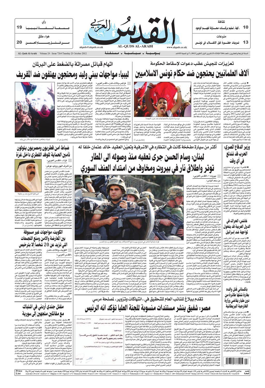 صحيفة القدس العربي الثلاثاء 23102012 By مركز الحدث Issuu
